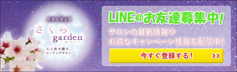 LINE@お友達登録はこちら!